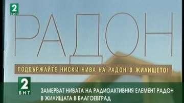 Замерват нивата на радиоактивния елемент радон в жилищата в Благоевград
