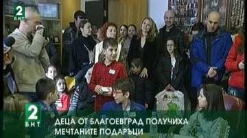 Деца от Благоевград получиха мечтаните подаръци