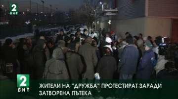 """Жители на """"Дружба"""" протестират заради затворена пътека"""