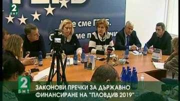 Законови пречки за държавното финансиране на Пловдив 2019