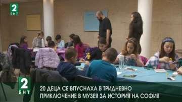 20 деца се впуснаха в тридневно приключение в Музея за история на София