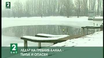 Ледът на Гребния канал на Пловдив – тънък и опасен