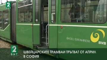 Швейцарските трамваи тръгват от април в София