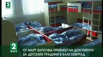 От март  започва приемът на документи за детските градини в Благоевград