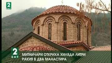 Митничари откриха хиляди литри ракия без документи в два манастира