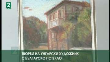 Творби на унгарски художник с българско потекло в Пловдив