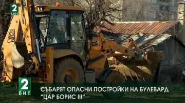 Събарят опасни постройки на булевард Цар Борис III