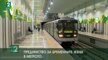 Предимство за бременните жени в метрото