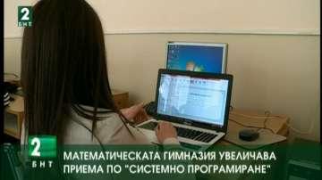 """Математическата гимназия в Пловдив увеличи приема си по """"Системно програмиране"""""""