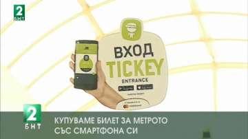 Купуваме билет за метрото със смарфона си
