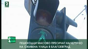 Пешеходци масово пресичат на червено на оживена улица в Благоевград
