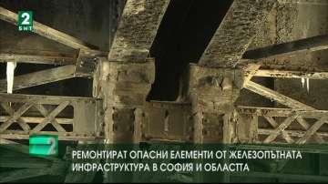 Ремонтират опасни елементи от железопътната инфраструктура в София и областта