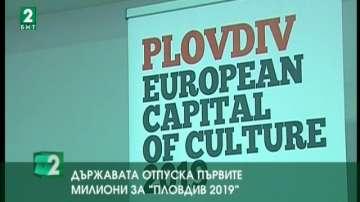 """Държавата отпуска първите милиони за """"Пловдив 2019"""""""