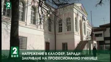 Напрежение в Калофер заради закриване на професионално училище