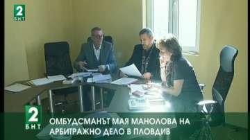 Омбудсманът Мая Манолова на арбитражно дело в Пловдив