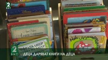 Деца даряват книги на деца