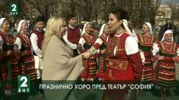 Празнично хоро пред театър София