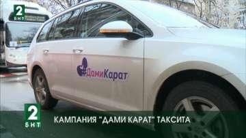 Жени карат таксита на 8 март, за да докажат, че са добри шофьори
