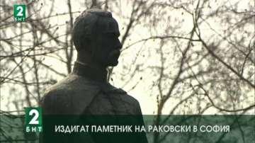 Издигат паметник на Раковски в София