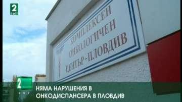 Няма нарушения в Онкодиспансера в Пловдив