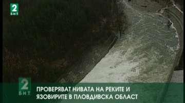 Проверяват нивата на реките и язовирите в Пловдивска област