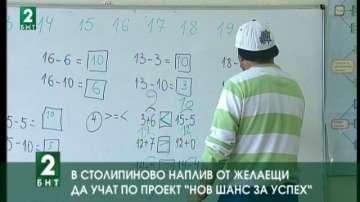 В Столипиново наплив от желаещи да учат по програмата Нов шанс за успех