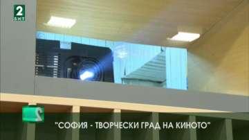 София - Творчески град на киното