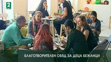 Благотворителен обяд за деца бежанци