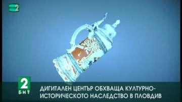 Дигитален център представя културно-историческото наследство на Пловдив