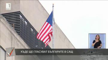 Къде ще гласуват българите в САЩ?