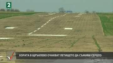 Хората в Щръклево очакват летището да съживи селото