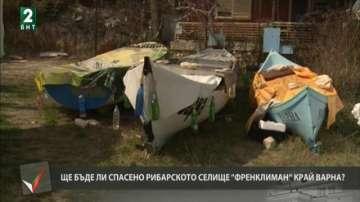 Ще бъде ли спасено рибарското селище Френклиман край Варна