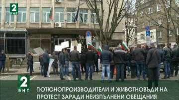 Протест на тютюнопроизводители и животновъди в София