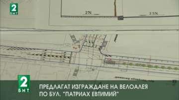 Предлагат велоалея по булевард Патриах Евтимий