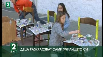 Деца от Пловдив сами разкрасяват училището си