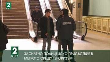 Засилено полицейско присъствие в метрото срещу тероризъм