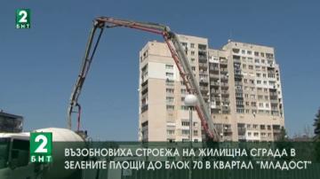 Възобновиха строежа на жилищна сграда в зелените площи до блок 70 в Младост
