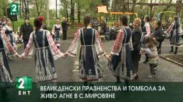 Великденски празненства и томбола за живо агне в село Мировяне