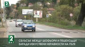 Сблъсък между шофьори и пешеходци заради изкуствени неравности по пътя