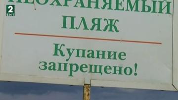 Рекорден брой неохраняеми плажове по Черноморието