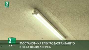 Възстановиха електрозахранването в 30-а поликлиника