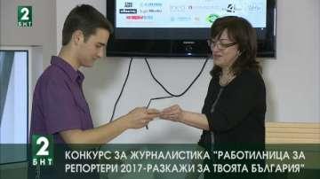 Работилница за репортери 2017 – Разкажи за твоята България