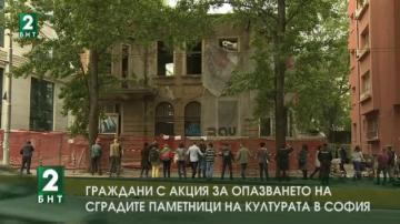 Граждани с акция за опазването на сградите паметници на културата в София