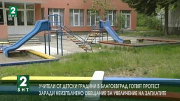 100 учители от детски градини в Благоевград готвят протест