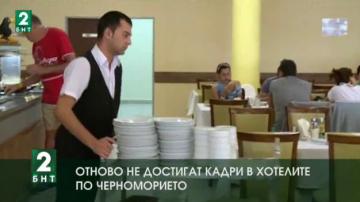 За поредна година не достигат кадри по Черноморието