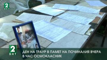Ден на траур в Славяново