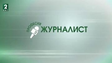 Професия журналист: Учениците от 7 ОУ в Благоевград
