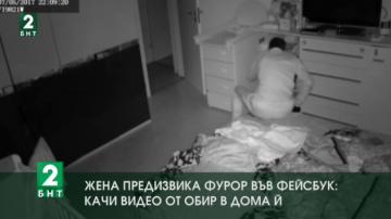 Жена качи във Фейсбук видео на обир в дома ѝ