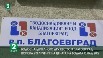 От Водоснабдяване Благоевград искат 20% повишение на цената на водата