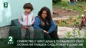 Пожар остави без дом семейство с 6 деца